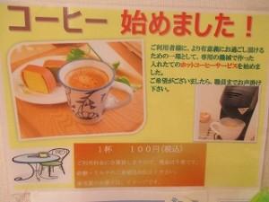 毎日、朝食後からご希望者さまには淹れたてのコーヒーを提供しています。 夏場でも、食後の一杯は大変好評です(^O^)/