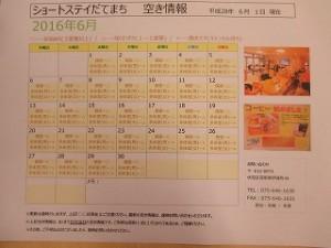 こちらが空き情報一覧です! カレンダー形式で見やすいように工夫してみました!(^^)!