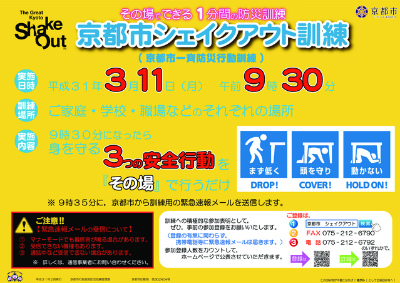 H30_Kyoto-ShakeOut_B3poster.jpg